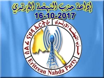 16-10-2017 إذاعة حزب النهضة الإرتري