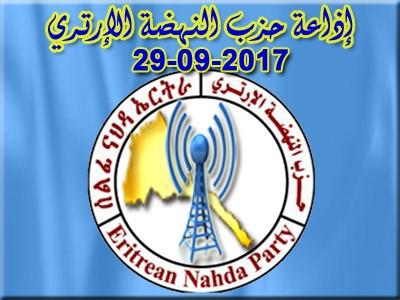 29-09-2017 إذاعة حزب النهضة الإرتري
