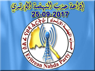 25-09-2017 إذاعة حزب النهضة الإرتري