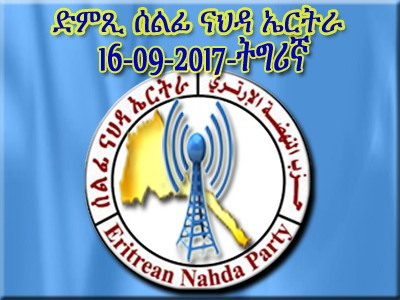 Voice of Eritrean Nahda Party 16-09-2017